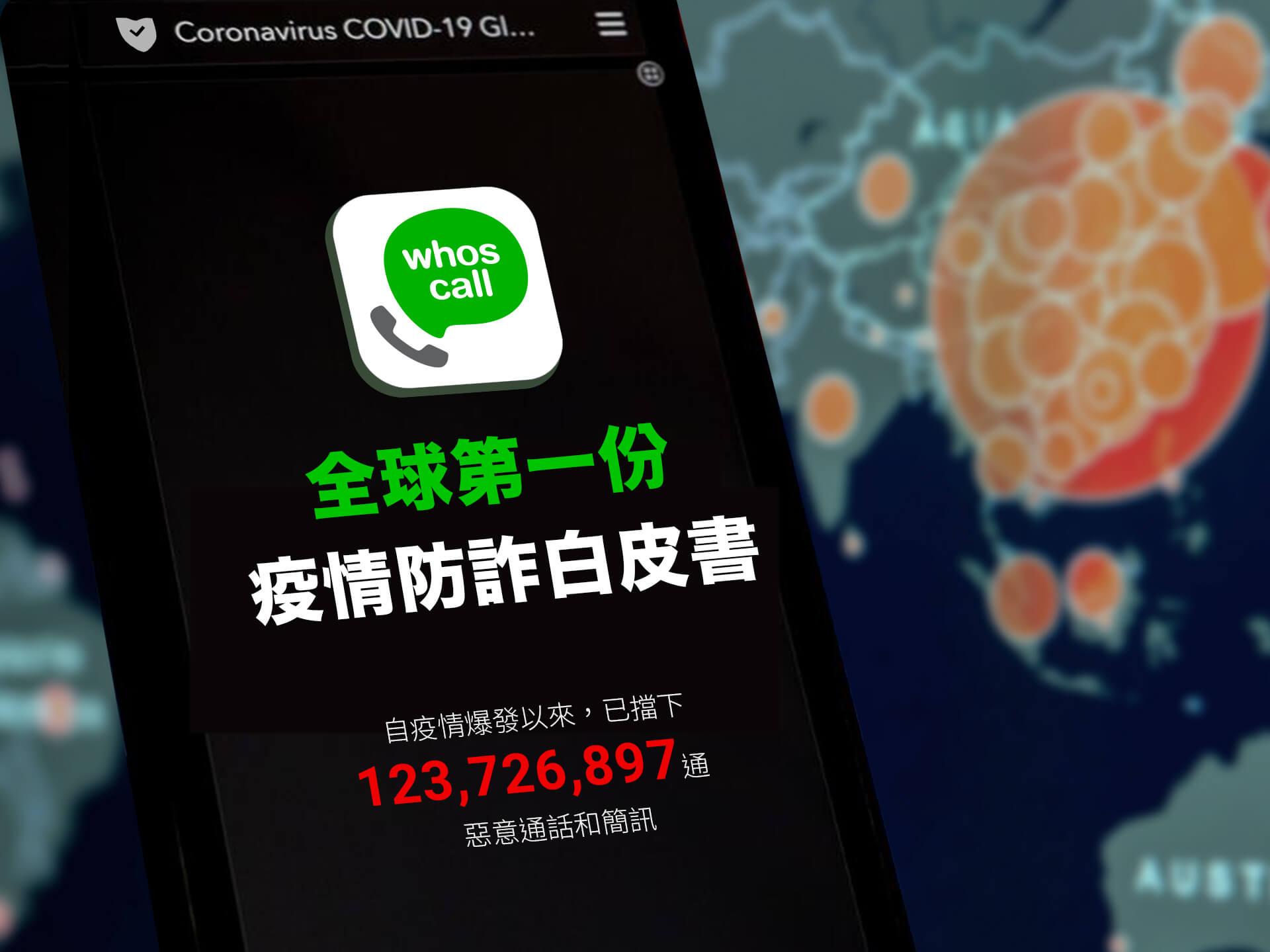 口罩系統,他,跟得最緊–2020全球第一份防詐白皮書【台灣篇】