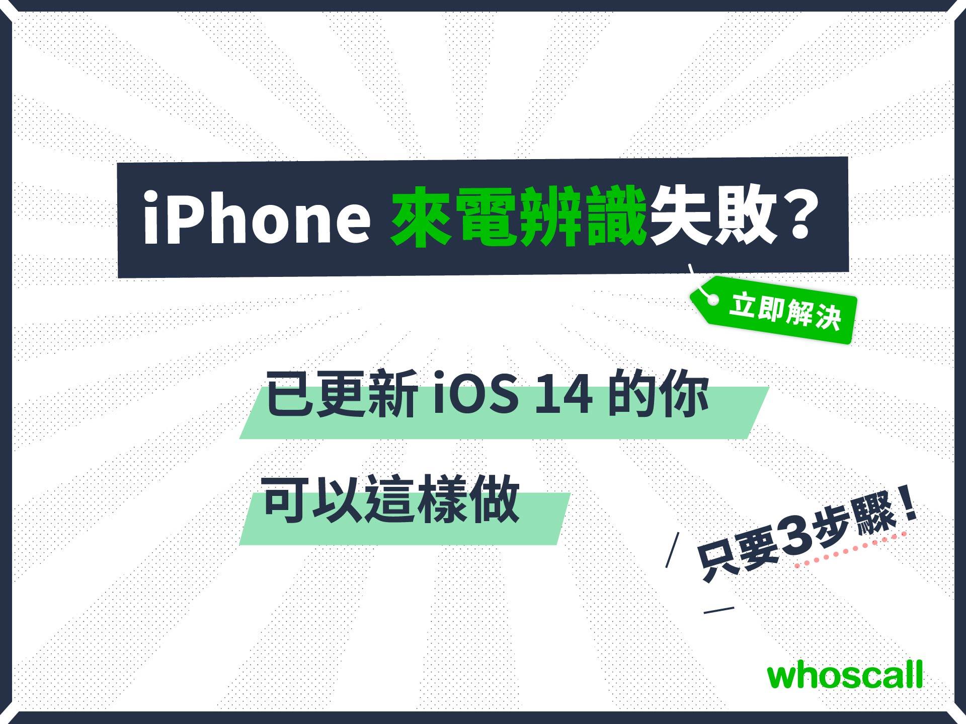 iPhone 無法來電辨識?已更新 iOS 14的你可以這樣做