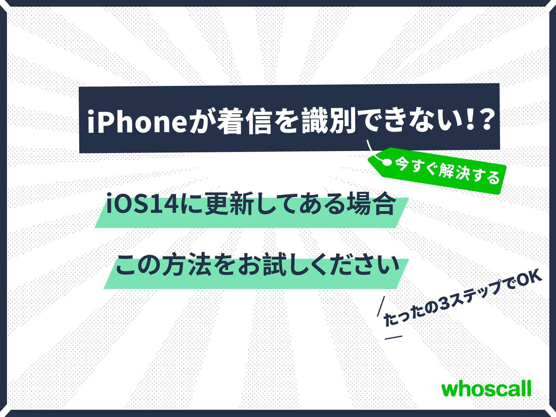 iPhoneが着信を識別できない!? iOS 14へ更新してある方は、この方法をお試しください