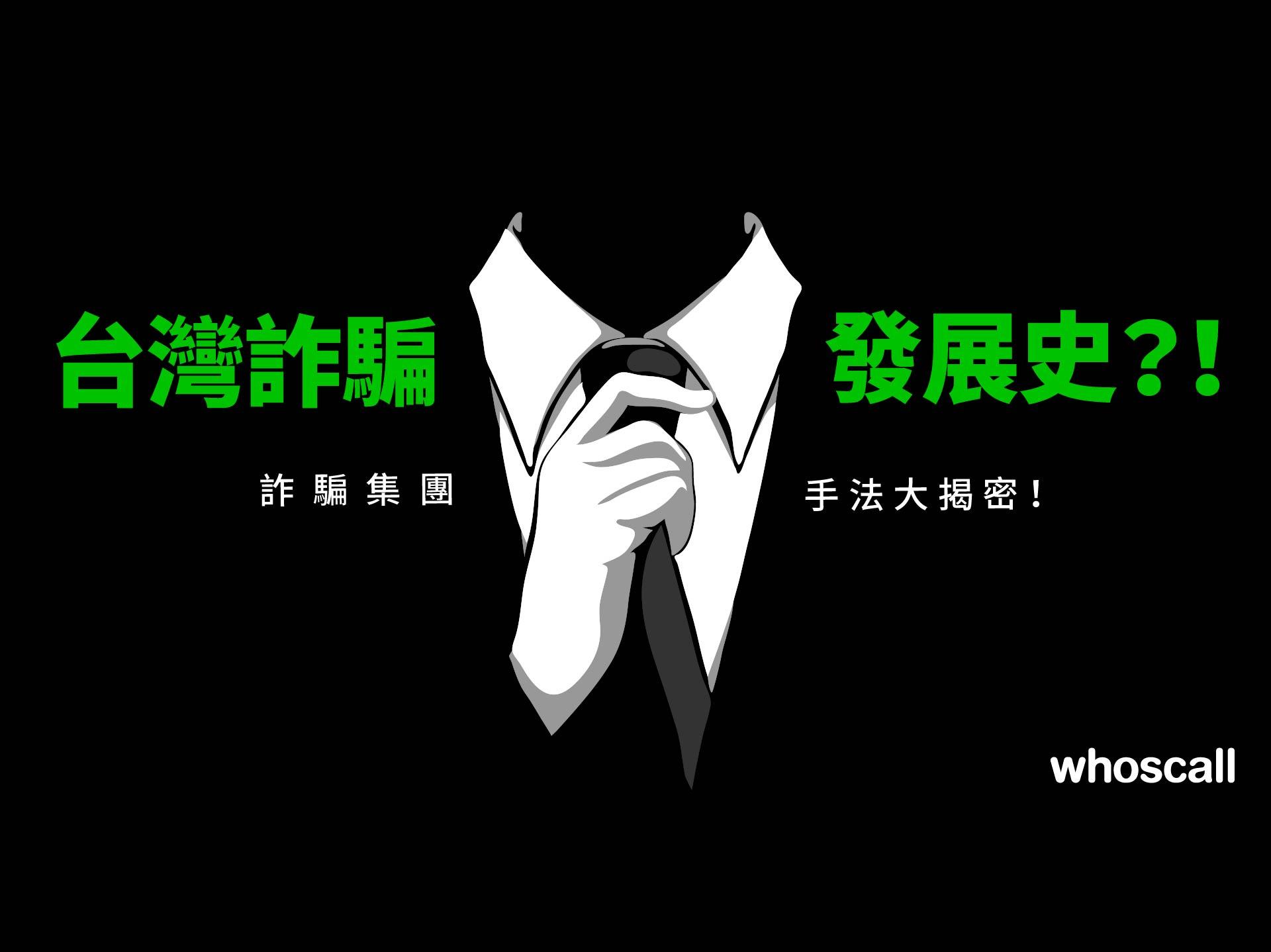 Whoscall 解密詐騙集團在台發跡歷史!防詐 3 大要點這樣做