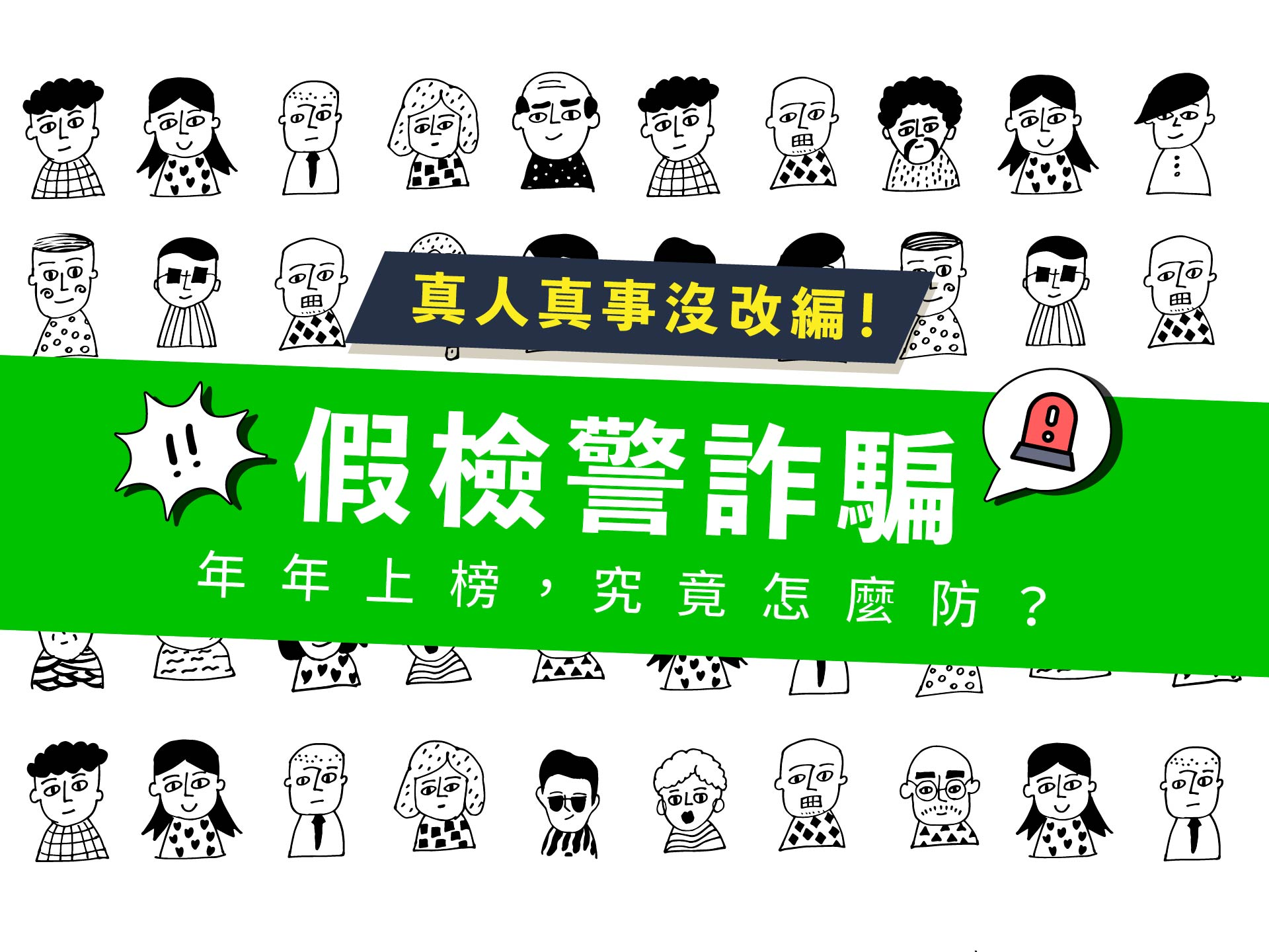 【Whoscall × 165查詐事件簿】 解密假檢警詐騙,慎防財產損失!