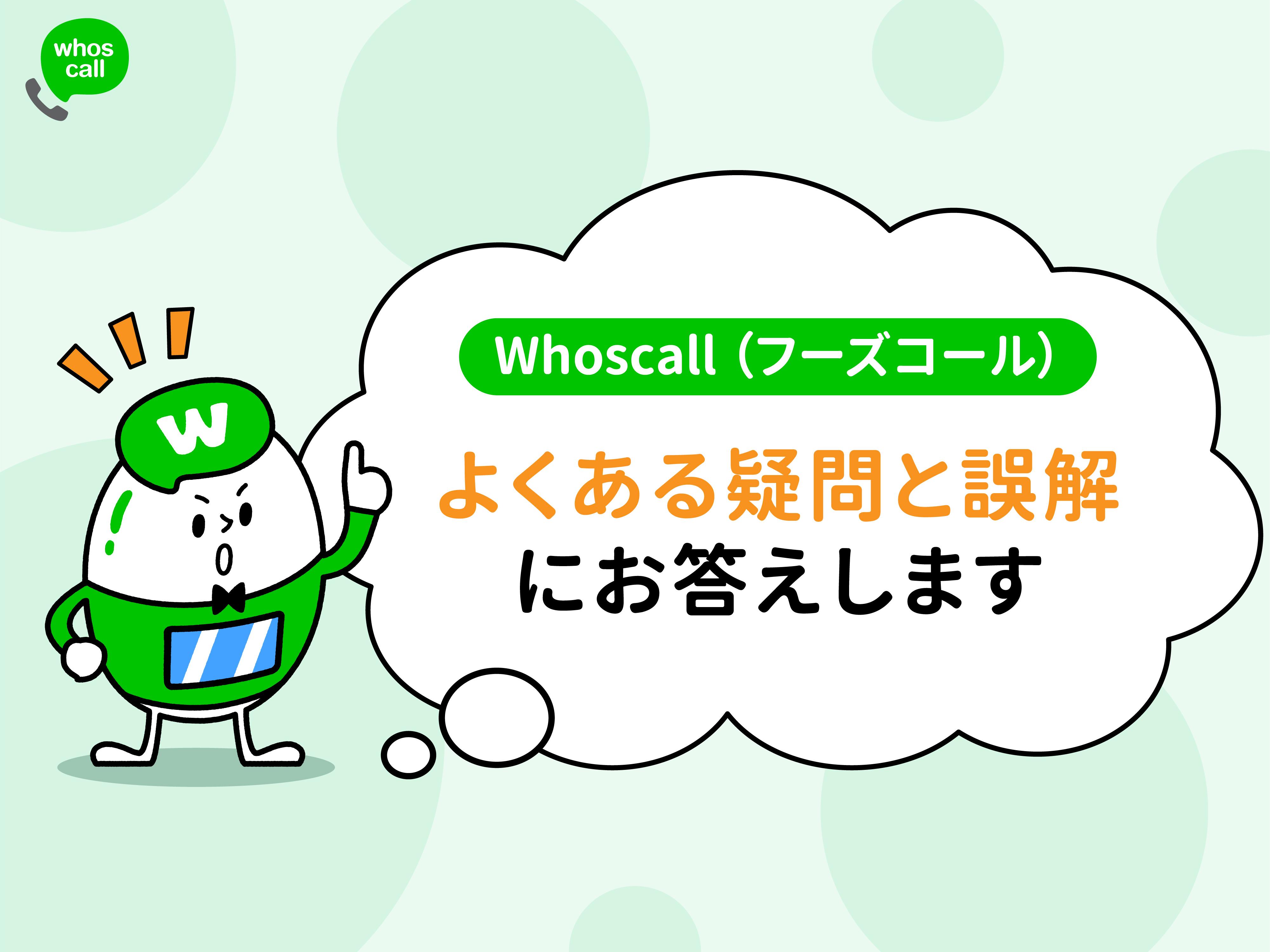 Whoscall(フーズコール)よくある疑問と誤解にお答えします
