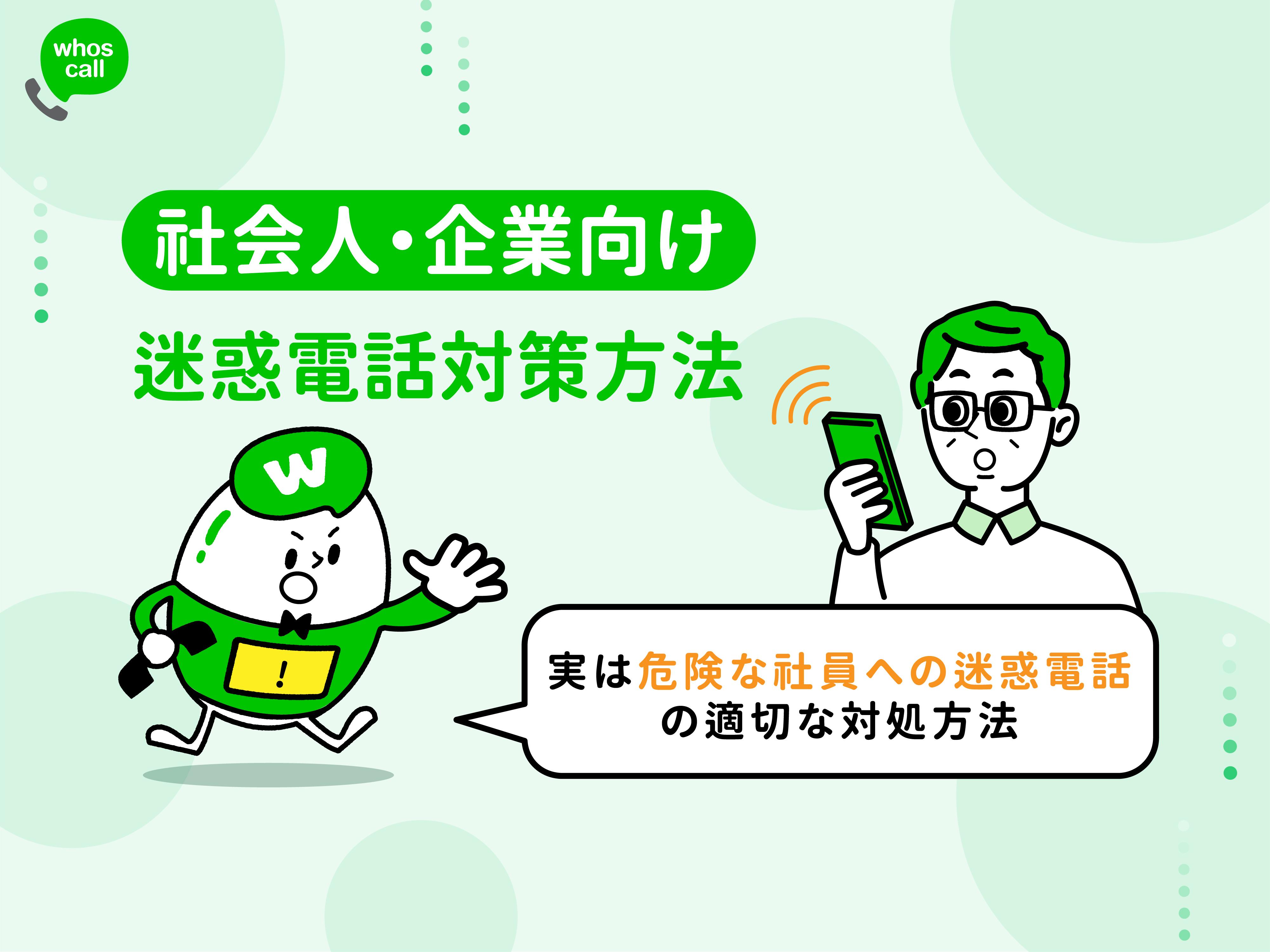 迷惑電話で困っている企業担当者・社会人必見!!|効果的な迷惑電話撃退方法をご紹介