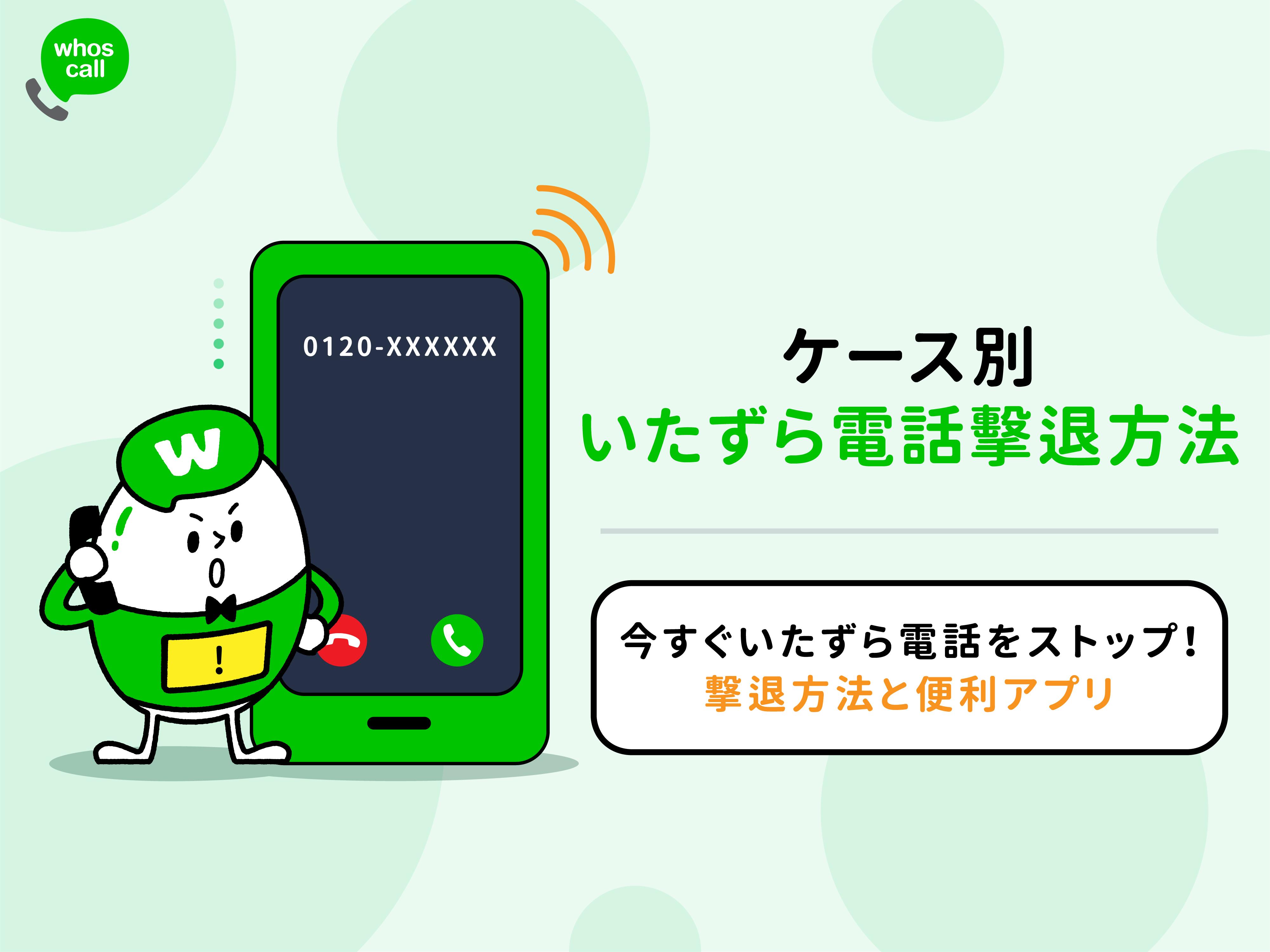 いたずら電話対策!効果的な対策方法や今すぐ使えるいたずら電話対策便利アプリまで