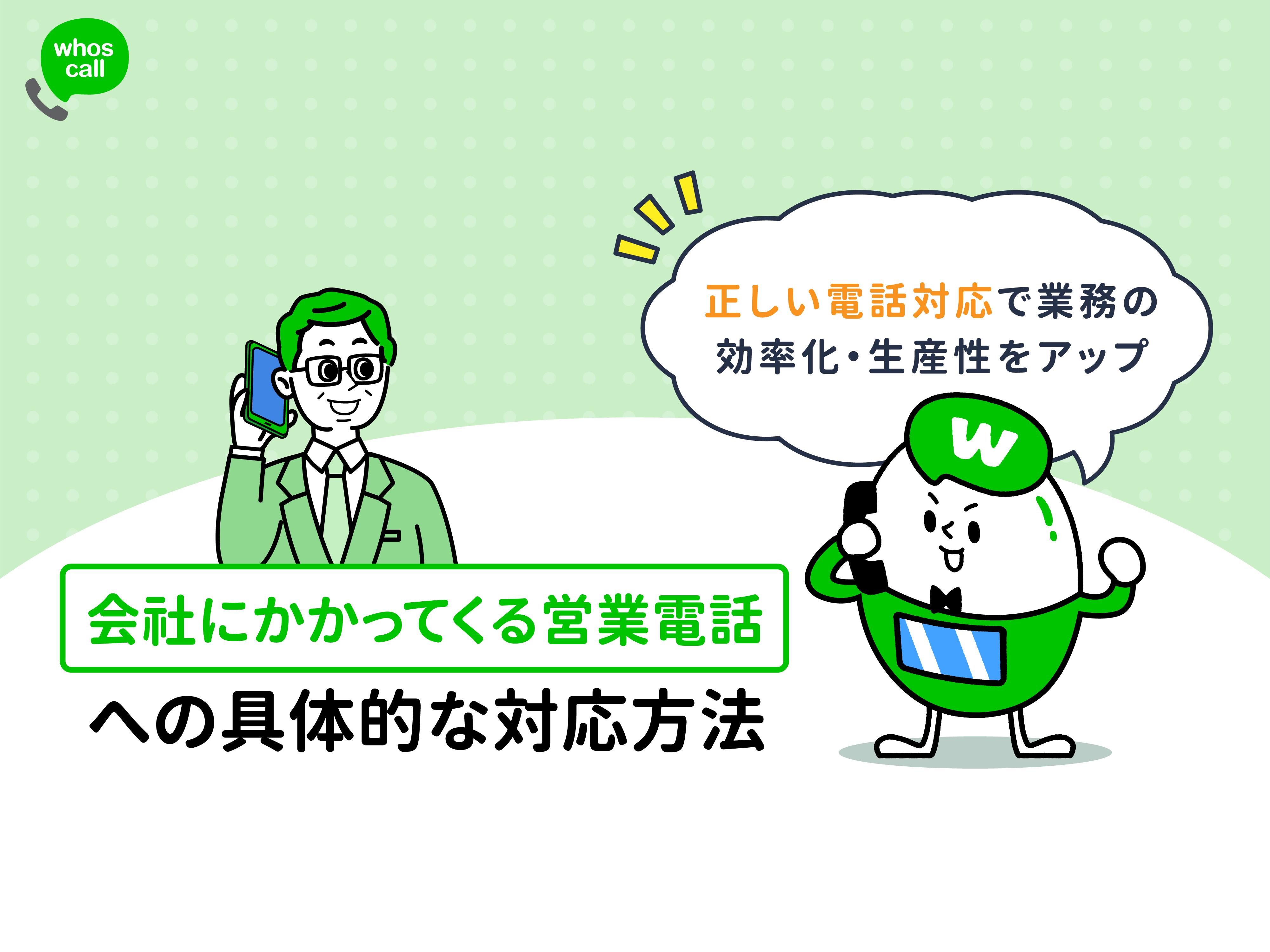 【例文付き】会社にかかってくる営業電話への具体的な対応方法で、業務の効率化・生産性をアップ!