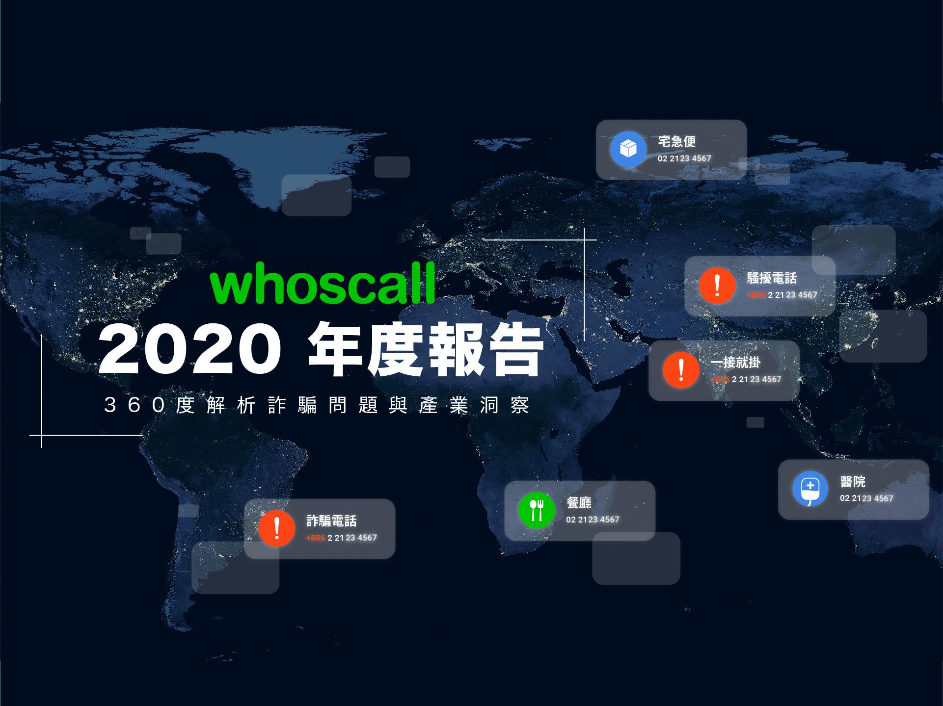 Whoscall 首發陌生電話查詢辨識排行榜!年度關鍵指標一次掌握
