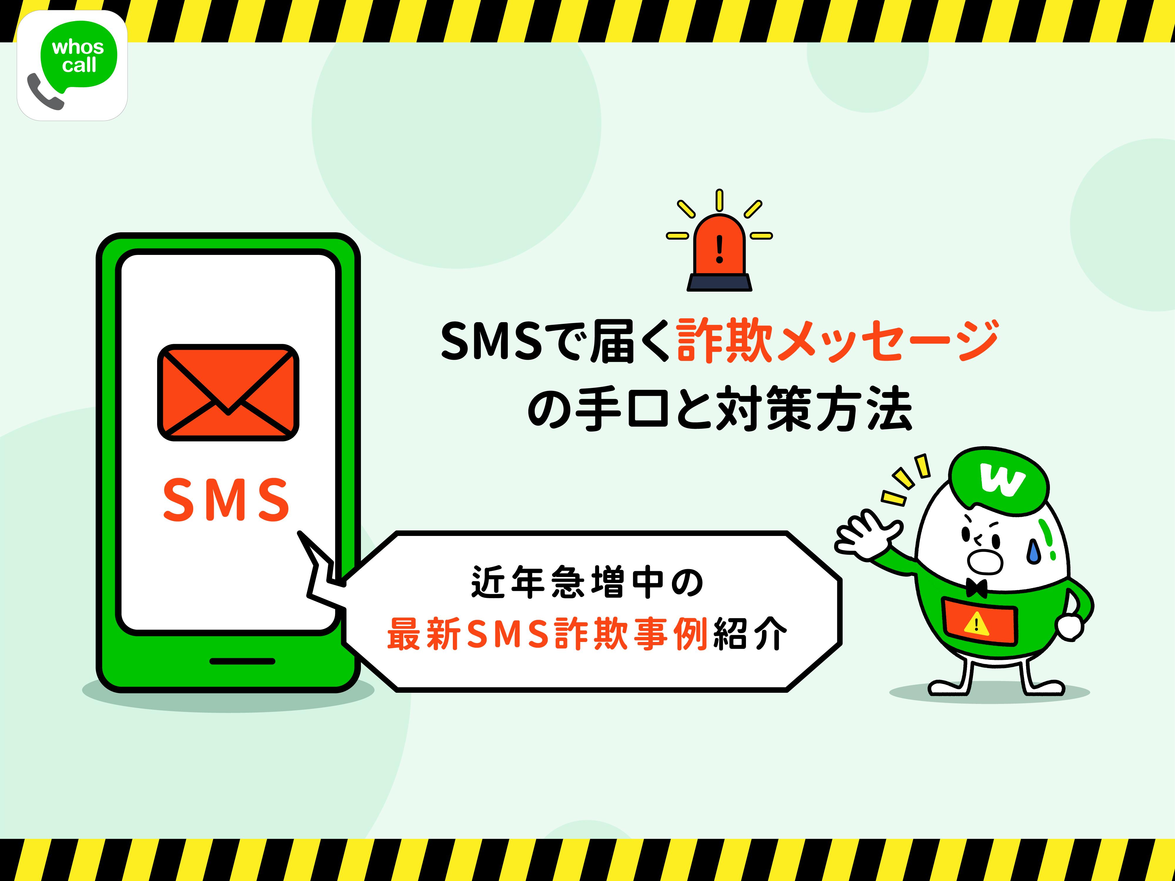 急増中!SMSで届く詐欺メッセージの手口と対策方法をご紹介!