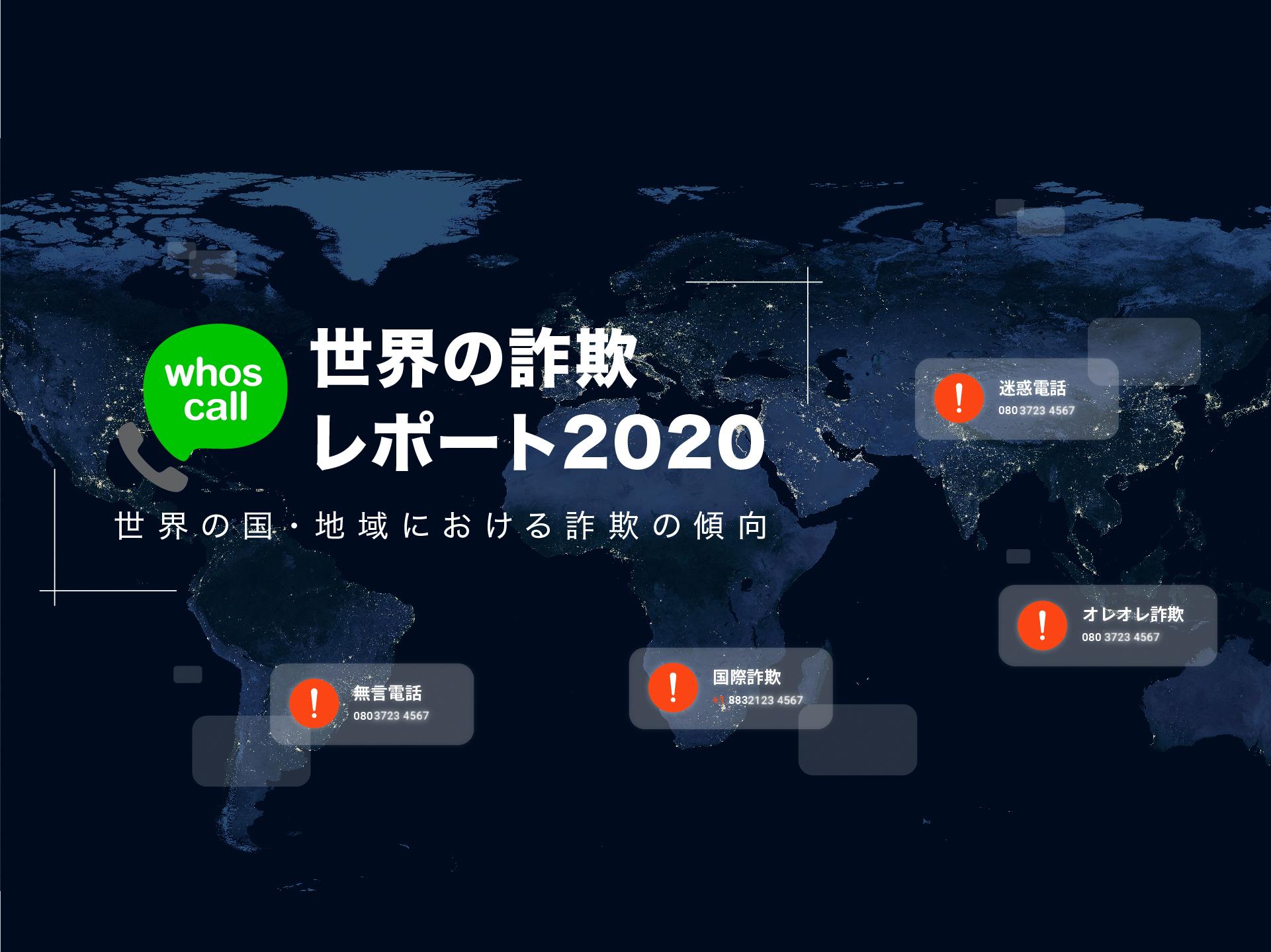 迷惑電話対策アプリWhoscall 「世界の詐欺レポート2020」を発表