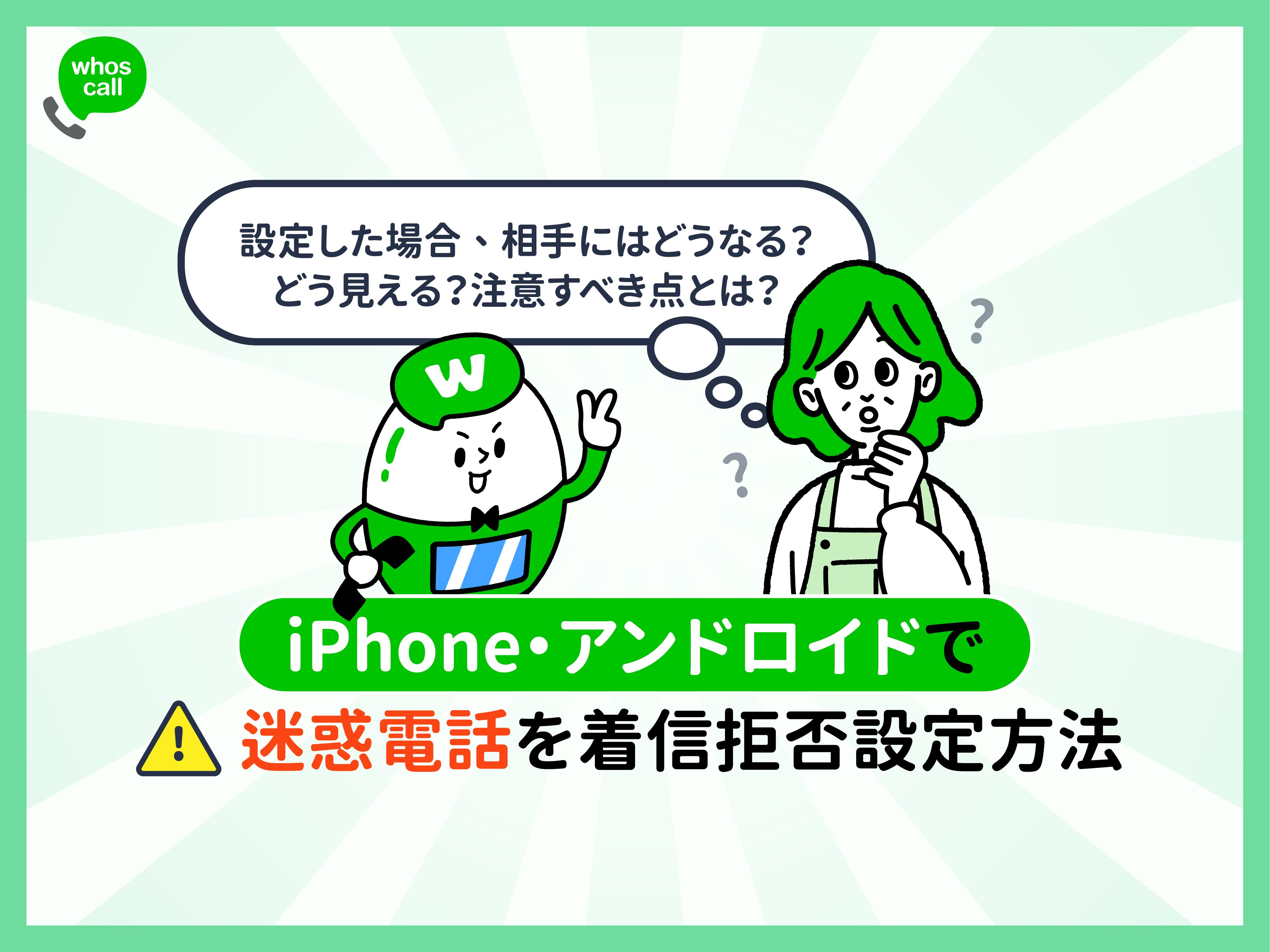 着信拒否設定方法|iPhone・アンドロイドで迷惑電話を着信拒否