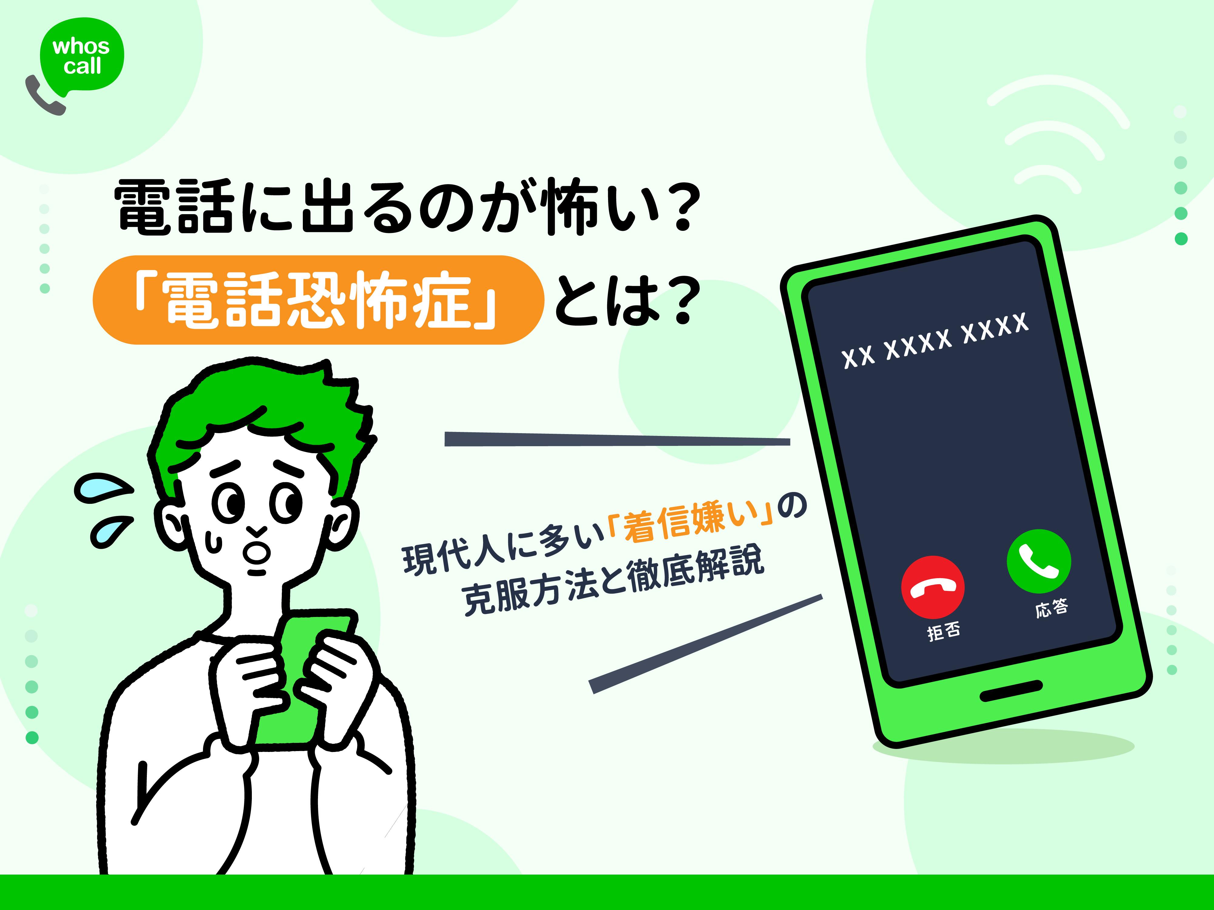 電話に出るのが怖い?「電話恐怖症」とは?症状やその克服方法