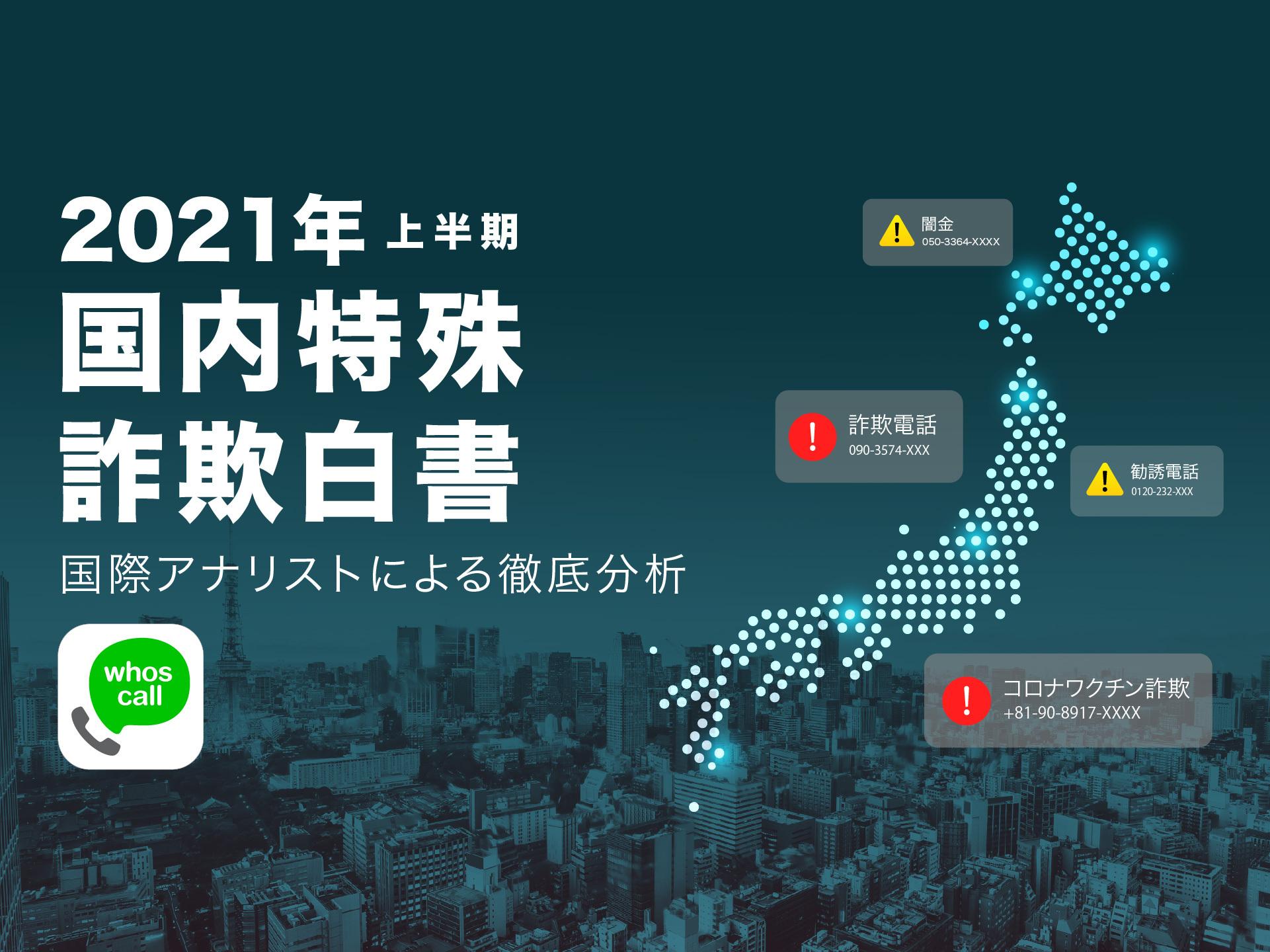 台湾発迷惑電話対策アプリ「Whoscall」が公開! 「2021年上半期 Whoscall日本特殊詐欺白書」