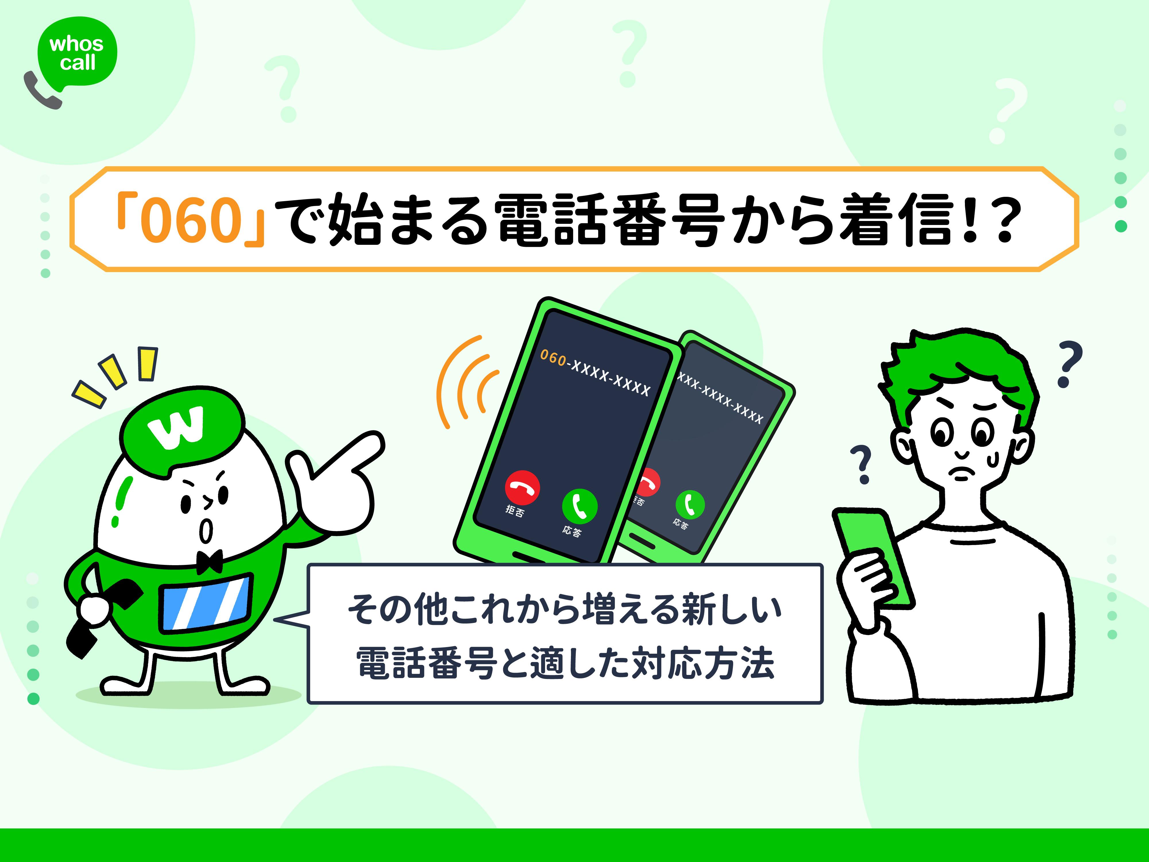 「060」で始まる電話番号から着信!?これから増える新しい電話番号と適した対応方法