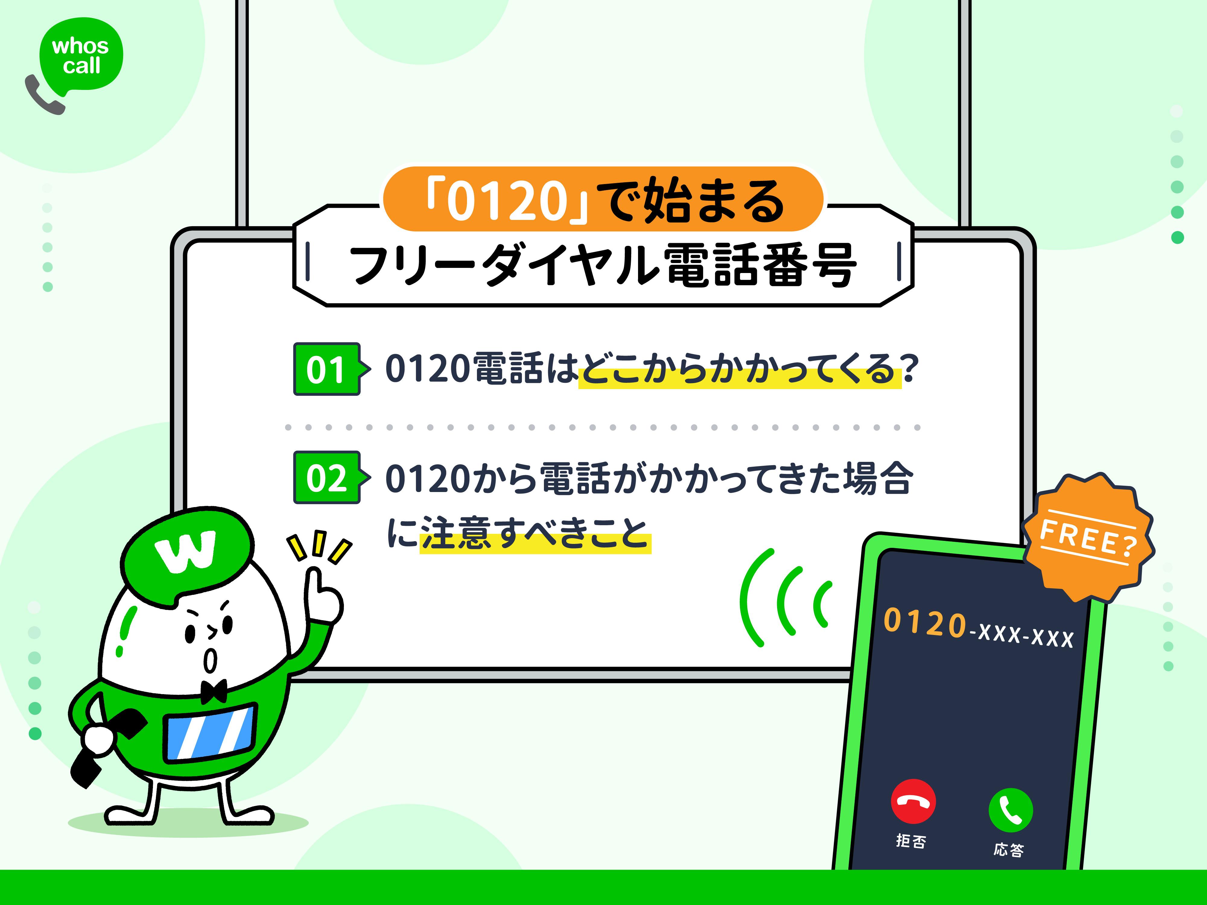 0120で始まるフリーダイヤル|0120電話はどこからかかってくる?0120から電話がかかってきた場合に注意すべきこと