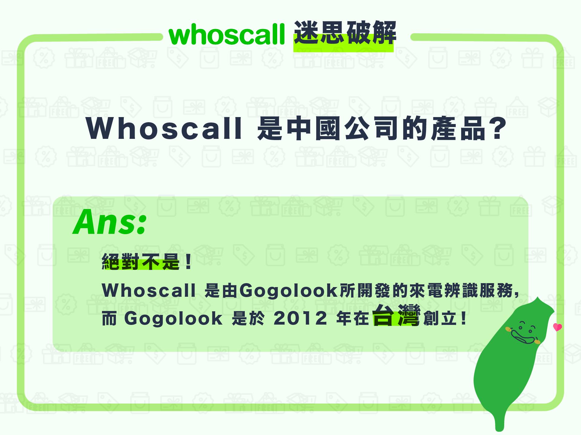 whoscall 破解