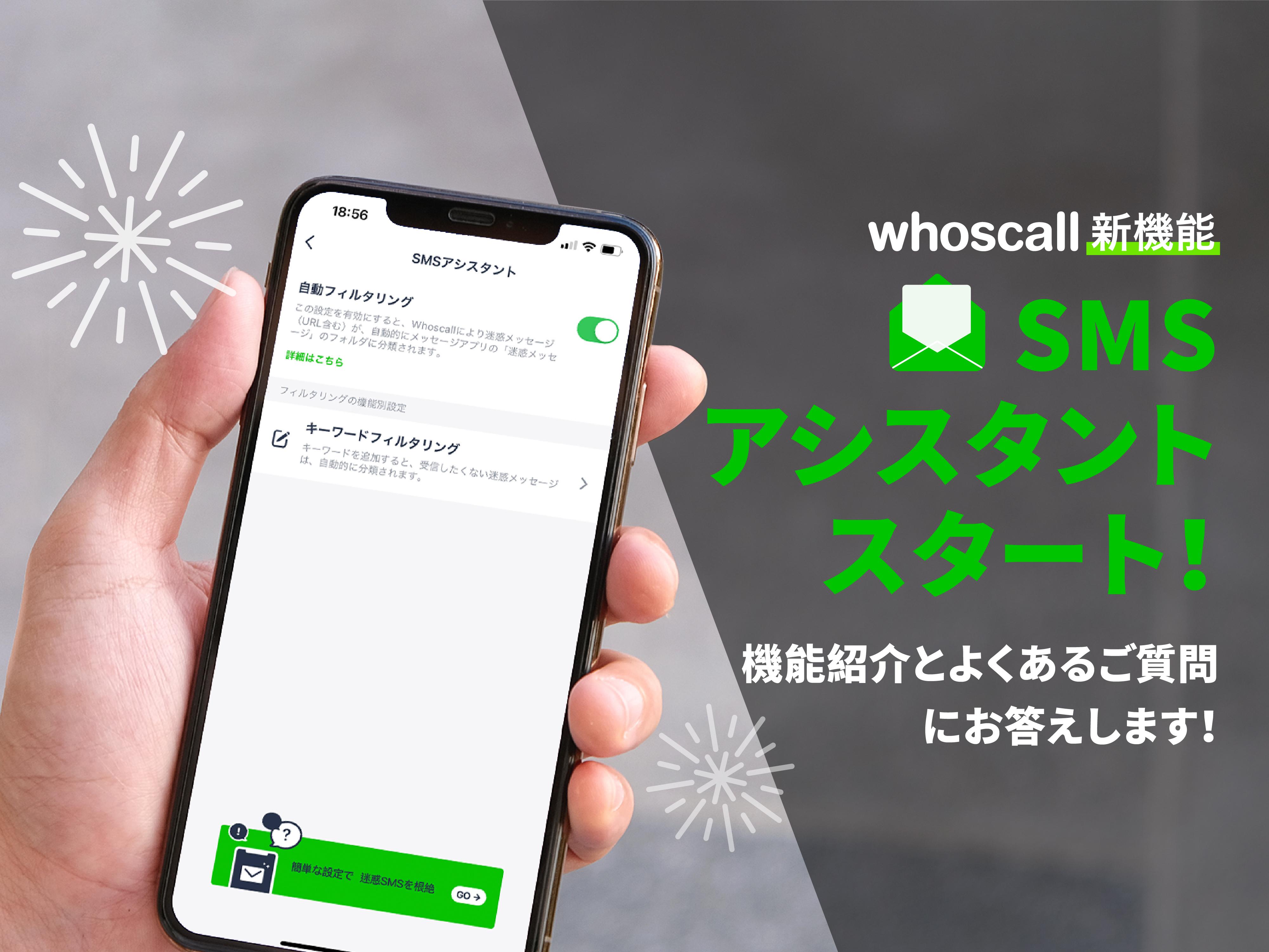 「SMSアシスタント」がiOS版で登場