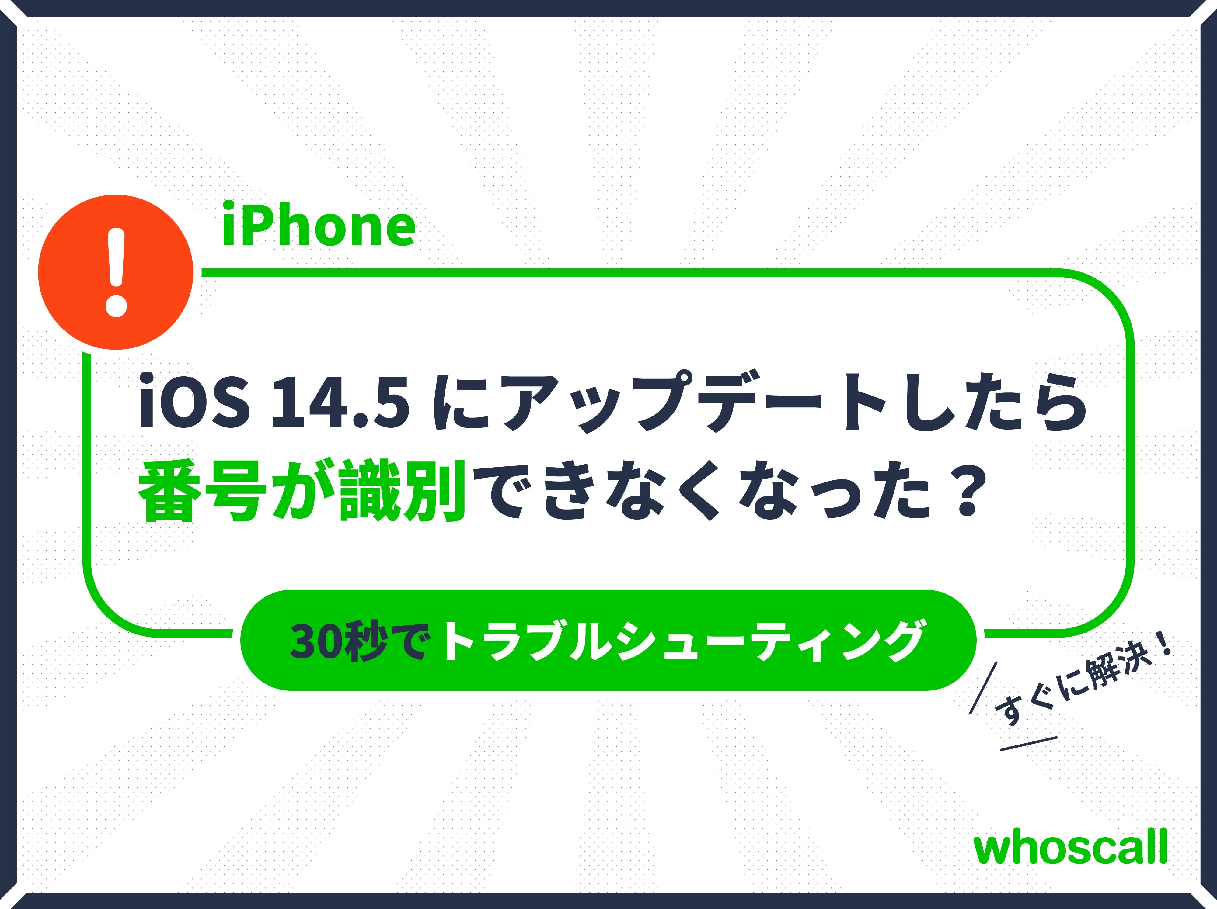 iOS 14.5にアップデートしてからwhoscallが使えなくなった?