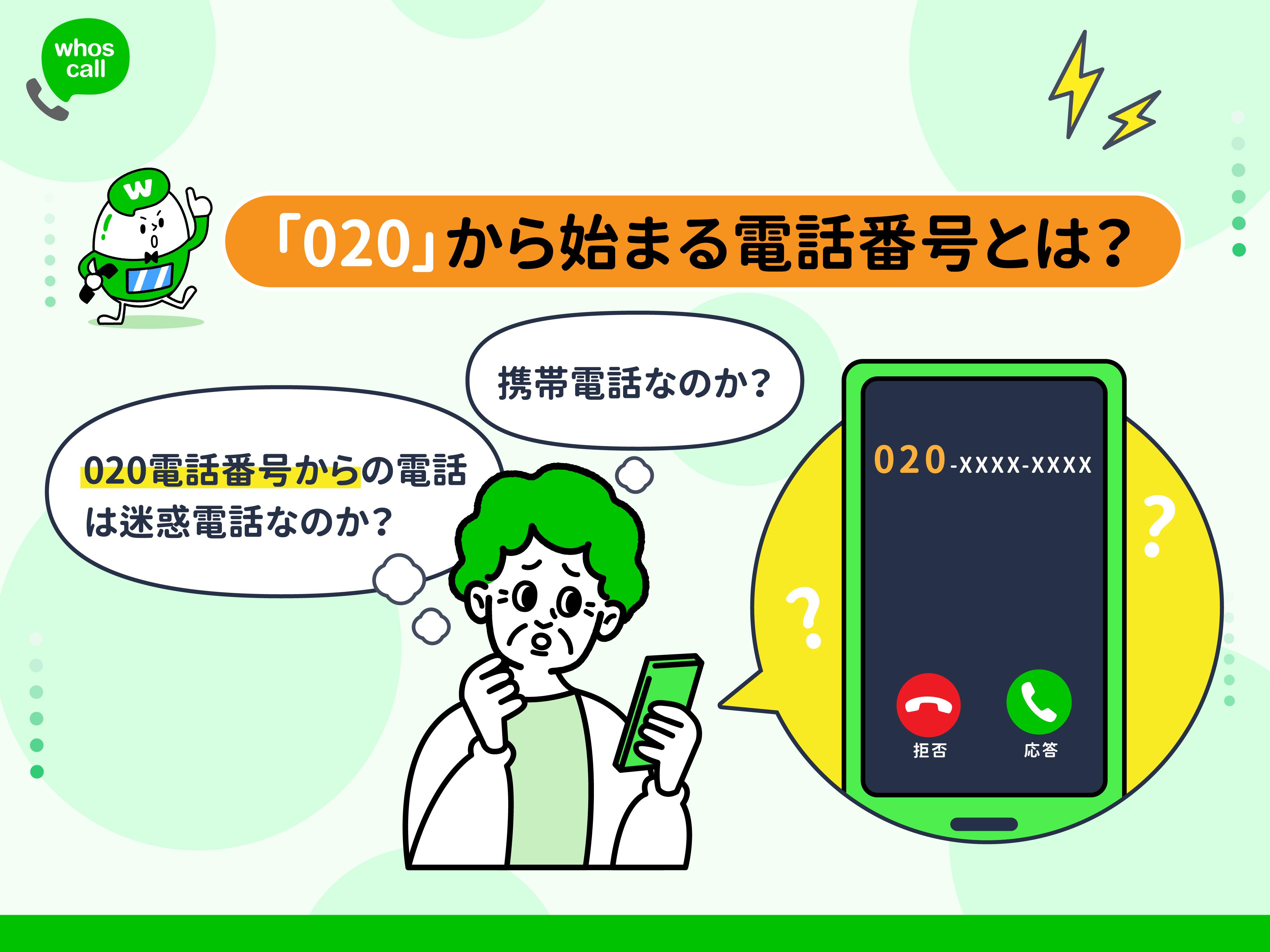 「020」で始まる電話番号とは?020電話番号からの電話は迷惑電話なのか?