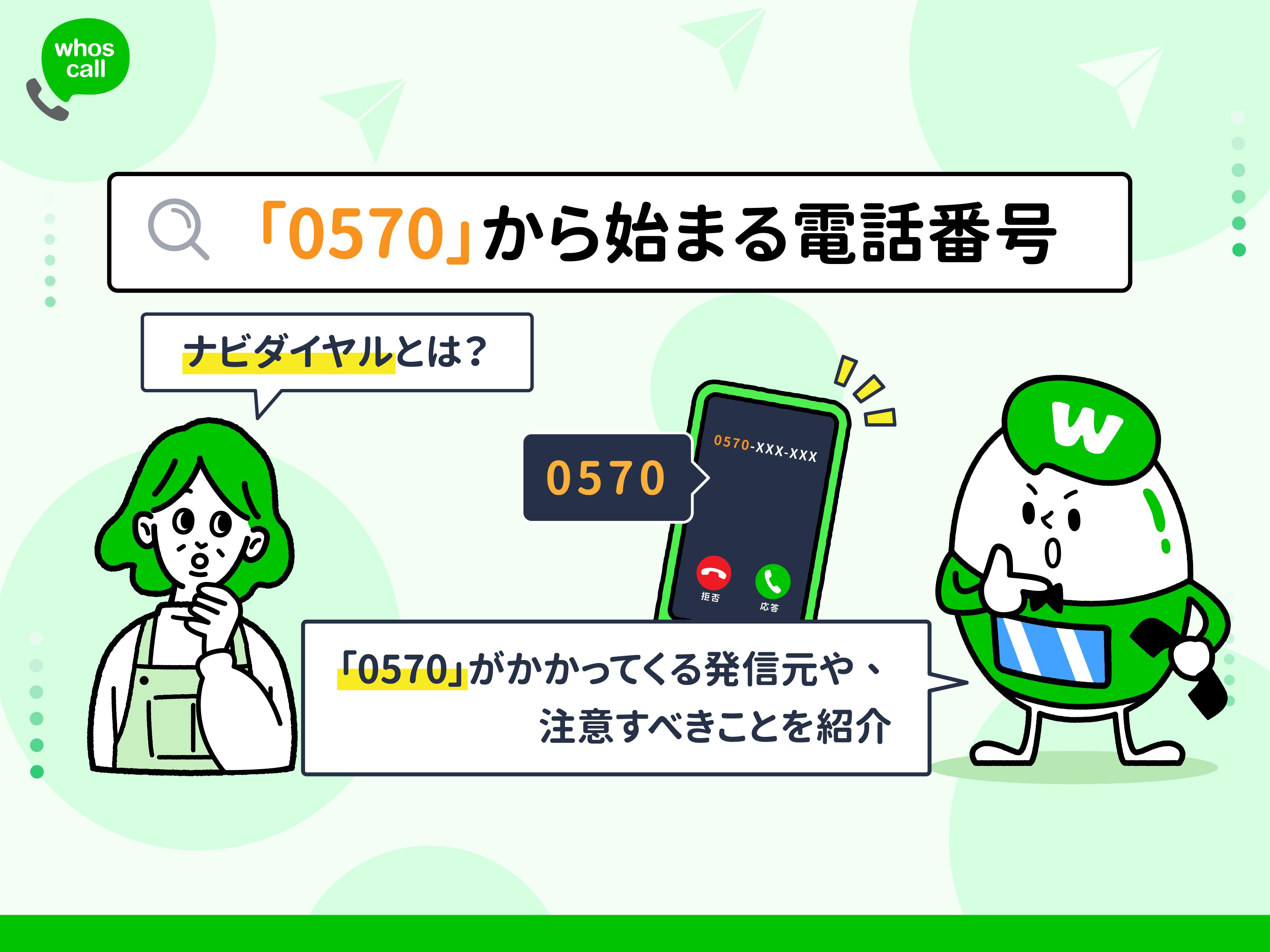 「0570」から始まる電話番号ナビダイヤルとは?「0570」がかかってくる発信元や、注意すべきことを紹介