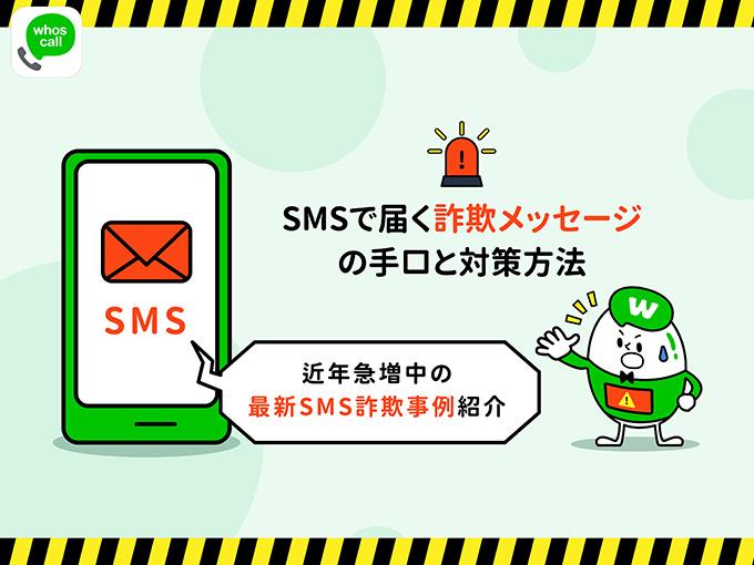 SMSで届く詐欺メッセージの手口と対策方法