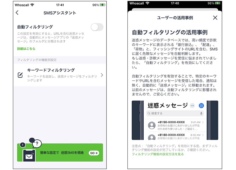 SMSアシスタント活用事例