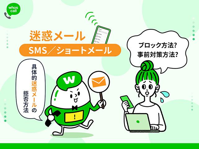 知らない番号からショートメール(SMS)が届いた際の対処法とは
