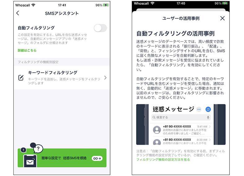 SMSアシスタントの活用事例