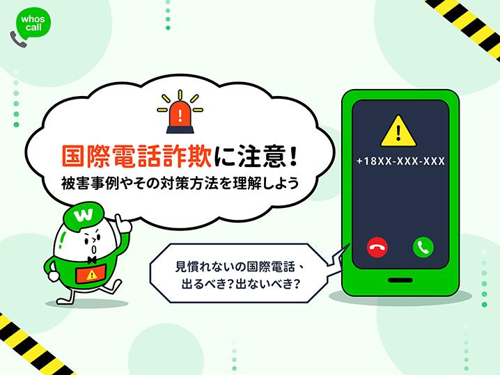 国際電話詐欺に注意!被害事例やその対策方法を理解しよう