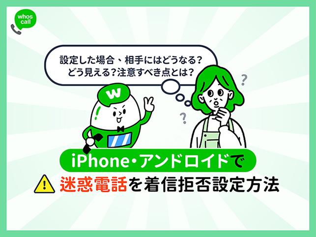 iPhone・アンドロイドで迷惑電話を着信拒否設定方法
