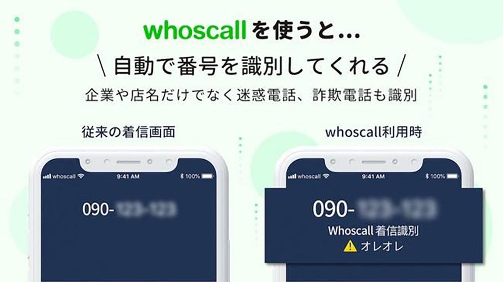 whoscallを使うと自動で番号を識別してくれる