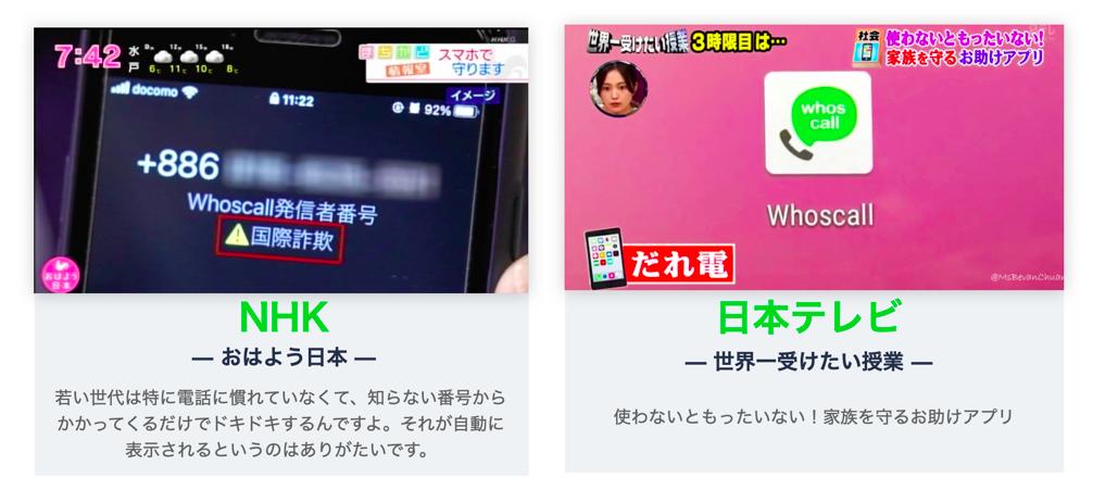 NHKや日本テレビでも紹介