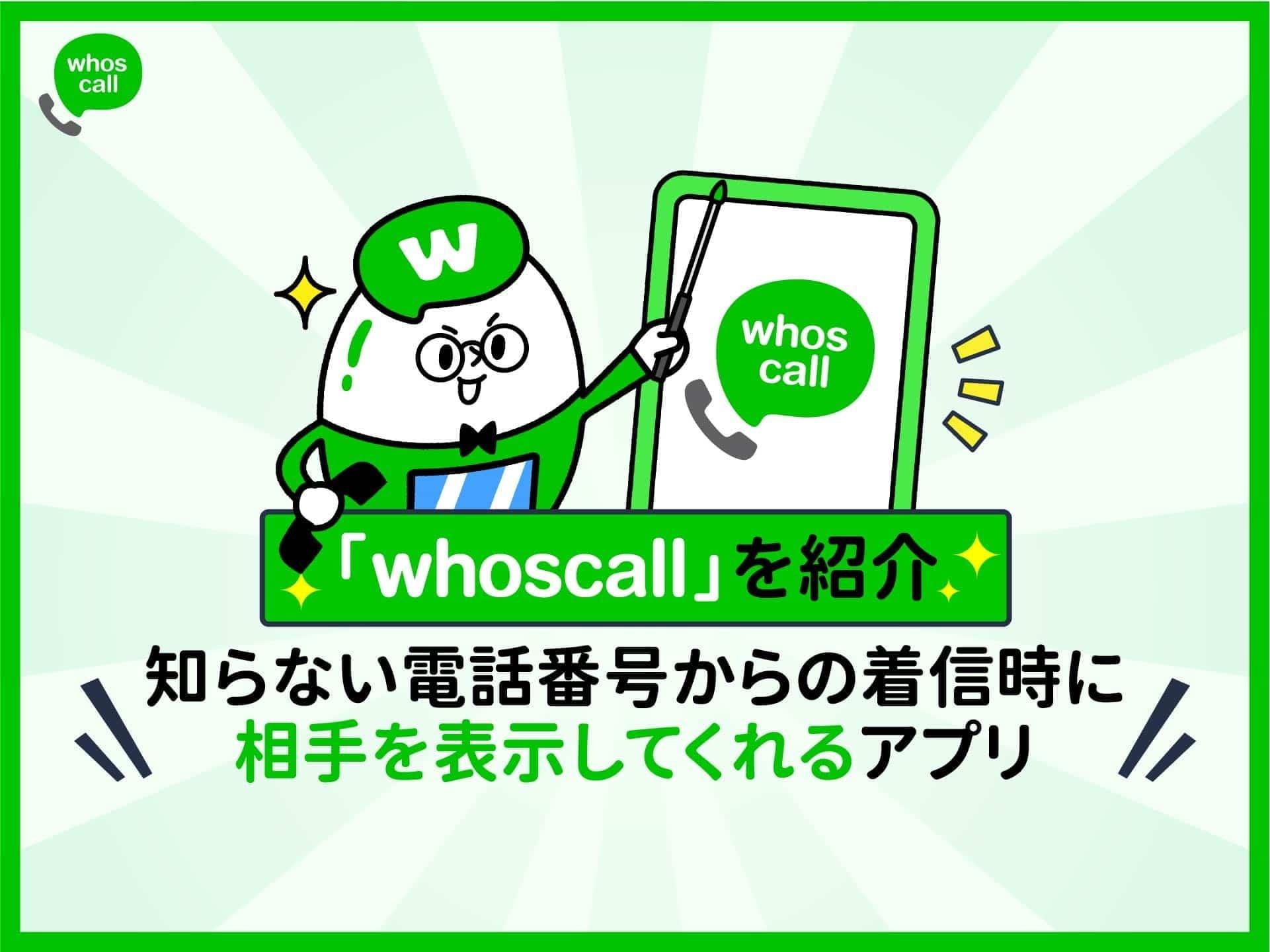 知らない電話番号からの着信時に相手を表示してくれるアプリ「Whoscall」を紹介