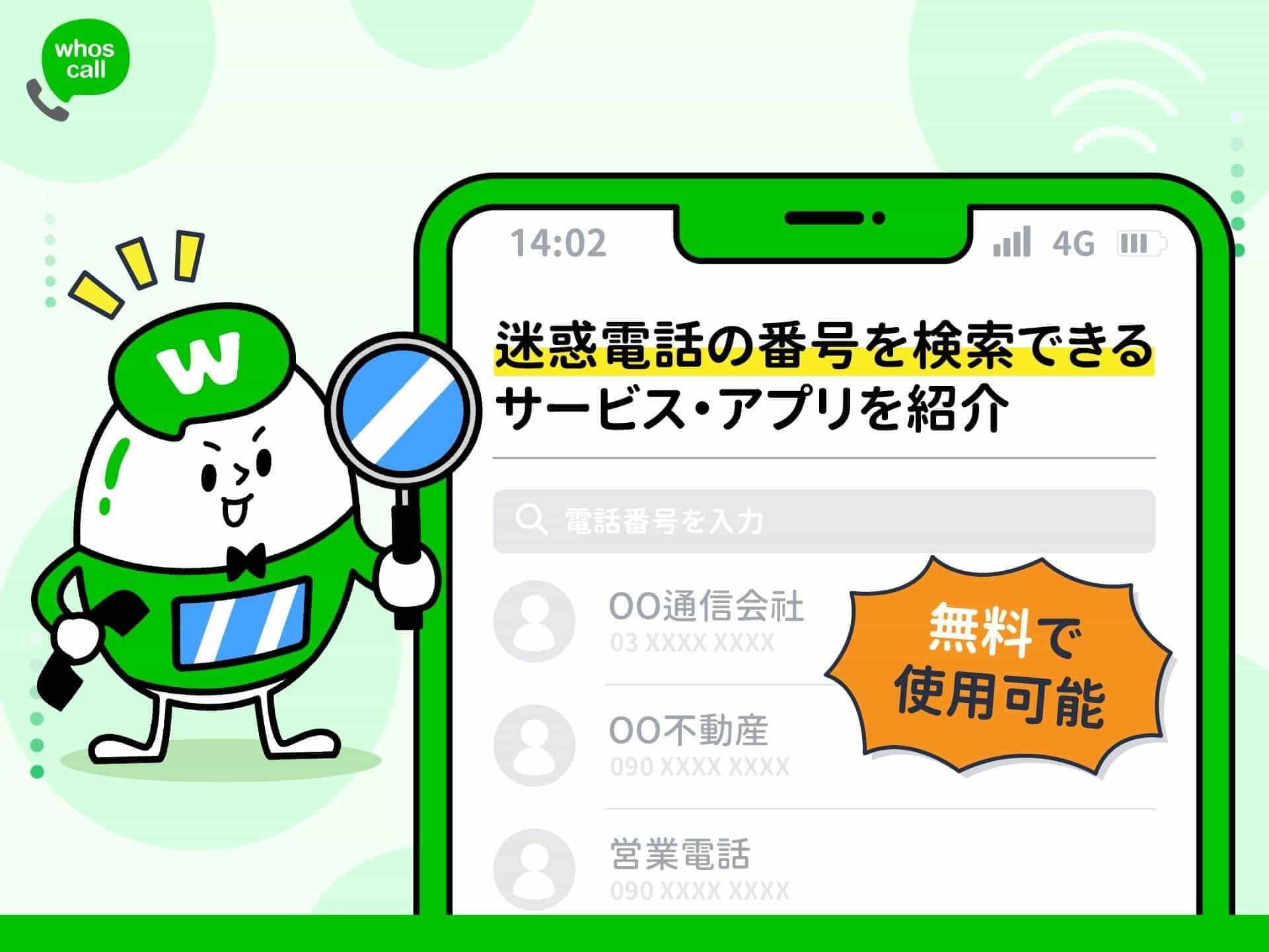 迷惑電話の番号を検索できるサービス・アプリを紹介|無料で使用可能