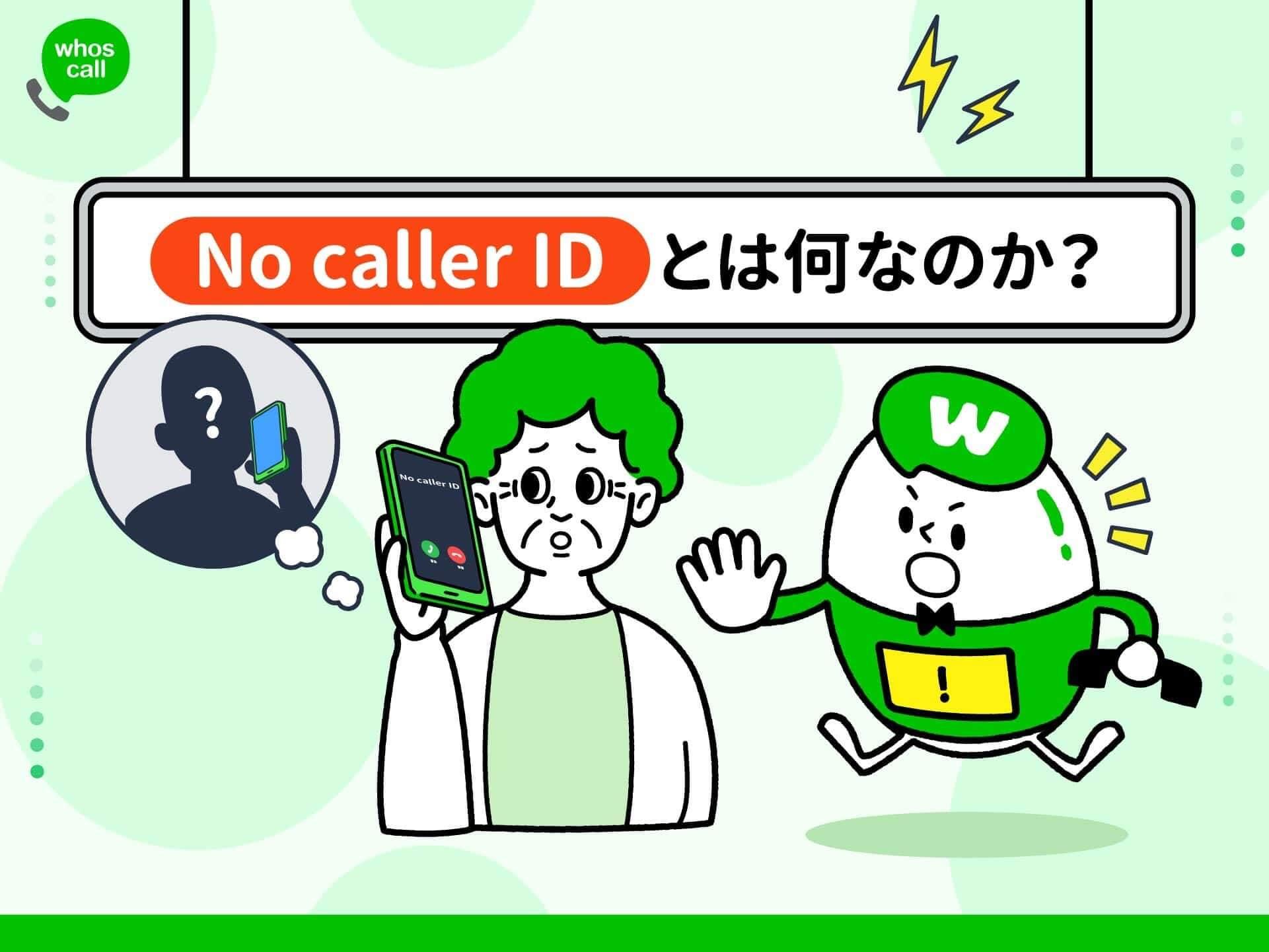No caller ID とはなんなのか?対処法や誰が電話かけてきているのかを詳しく解説