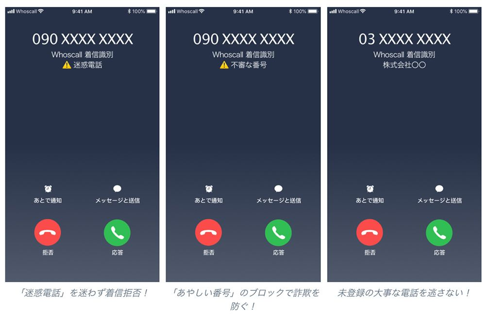 whoscallの番号識別機能でどこからの電話なのか着信画面に表示してくれるので、電話がかかってきた時に出るか出ないか判断できる