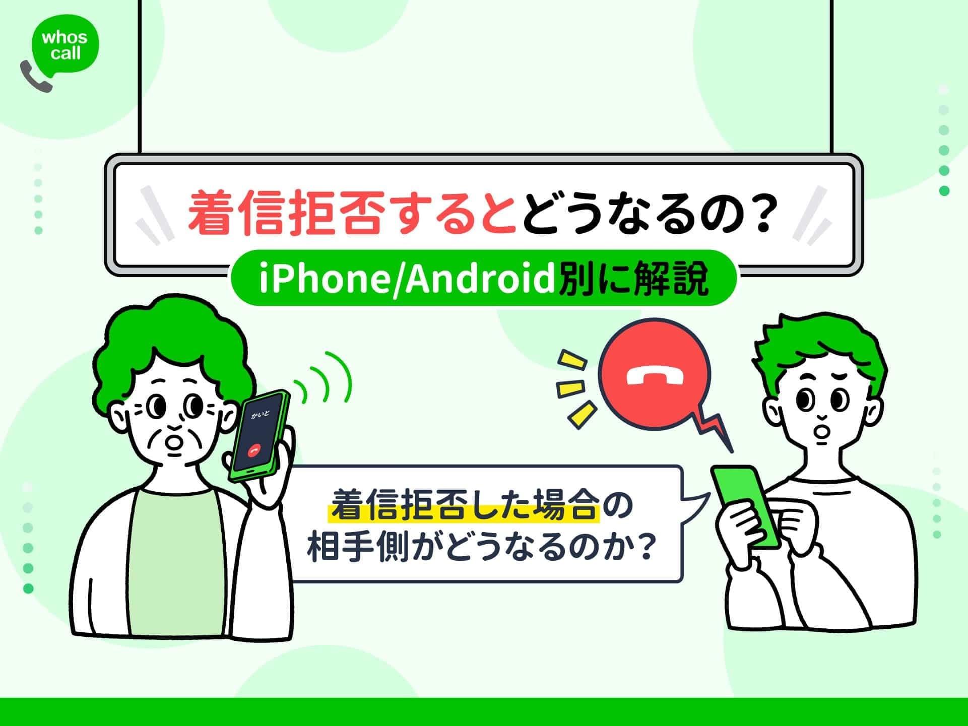 着信拒否するとどうなるの?iPhone/Android別に解説