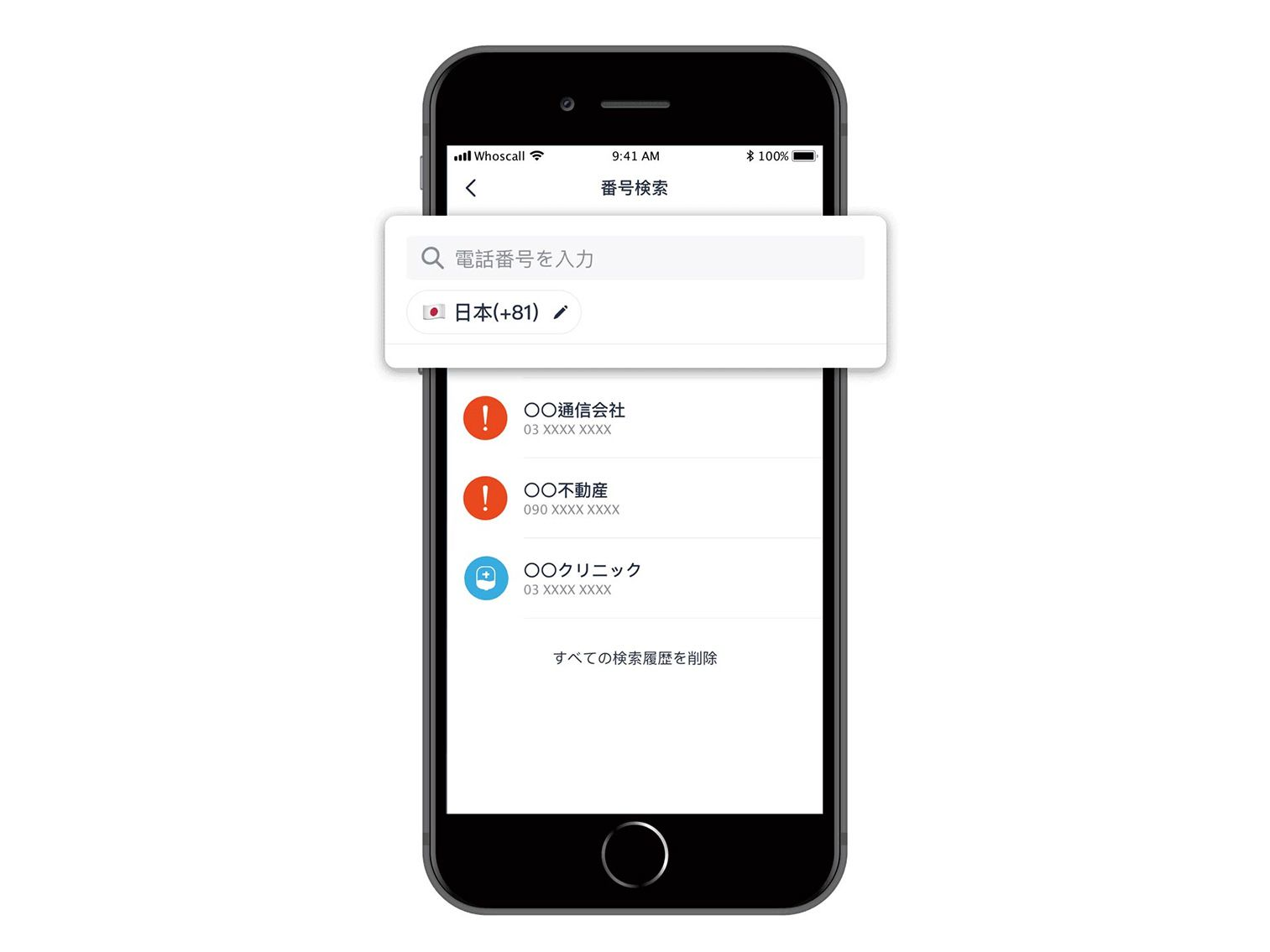Whoscallの番号検索機能を使って電話番号を効率よく検索できる